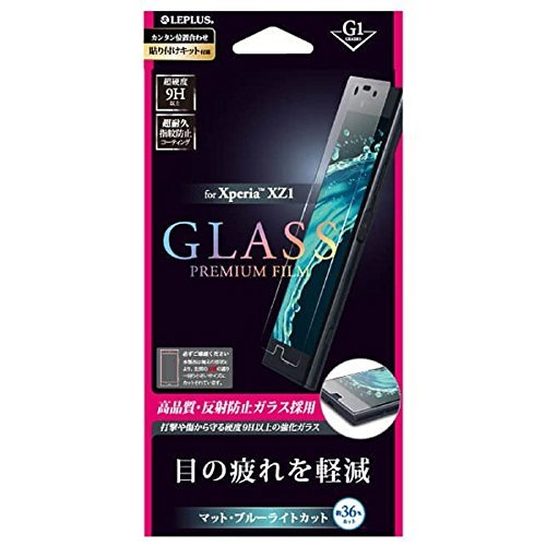 MS Products Xperia XZ1(SO-01K/SOV36/SoftBank)用 ガラスフィルム マット・反射防止/ブルーライトカット [G1]0.33mmLEPLUS(ルプラス)「GLASS PREMIUM FILM」 LP-XPXZ1FGMB