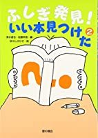 ふしぎ発見!いい本見つけた〈2〉