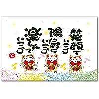 感謝のメッセージポストカード 「笑顔でいこう」 幸せを呼ぶ絵葉書