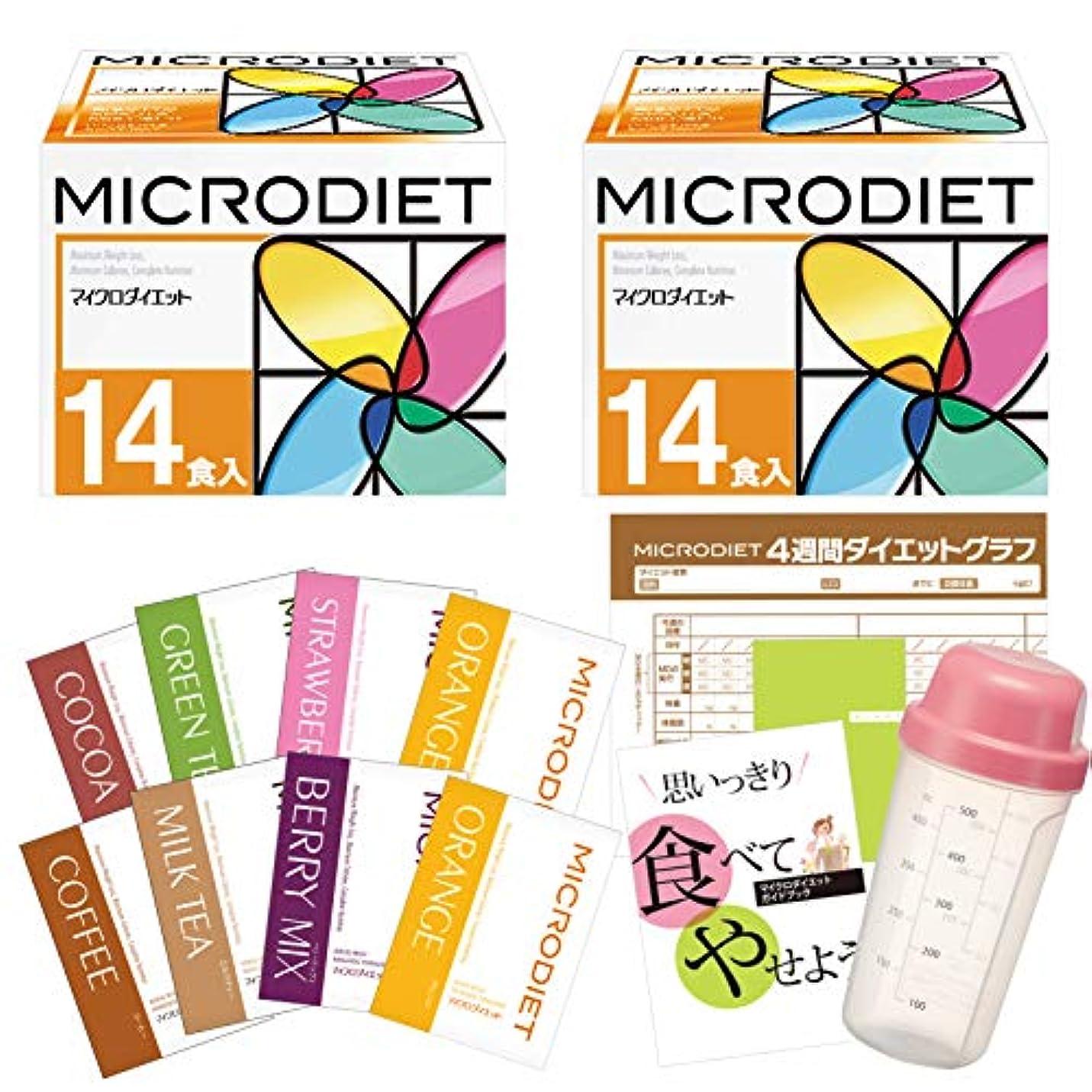 汚染された本を読む電極マイクロダイエット2箱セット(リゾット&パスタ2箱:D1002)