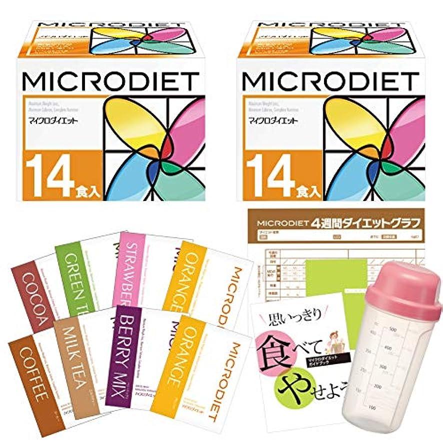 分贈り物啓発するマイクロダイエット2箱セット(リゾット&パスタ2箱:D1002)