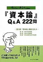 学びたいあなたのための『資本論』Q&A222問―宮川彰「資本論」講座Q&A