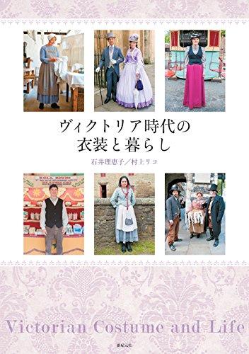 ヴィクトリア時代の衣装と暮らし