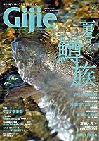 Gijie 2019 夏・秋号 (GEIBUN MOOKS)