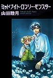 ミッドナイト・ロンリー・モンスター (ウィングス・コミックス)