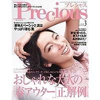 Precious(プレシャス) 2018年 03 月号 [雑誌]
