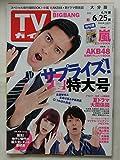 TVガイド (テレビガイド) 大分版 2010年 6月25日号 [雑誌]