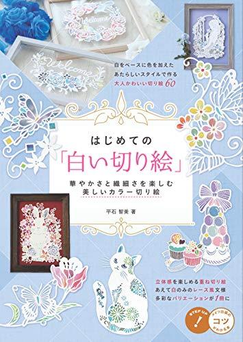 はじめての「白い切り絵」 華やかさと繊細さを楽しむ美しいカラー切り絵 (コツがわかる本!)