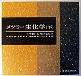 生化学〈下〉 (1979年)