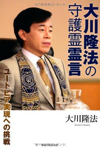 大川隆法の守護霊霊言 (OR books)