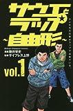 サウエとラップ~自由形~ vol.1 (少年チャンピオン・コミックス)