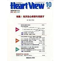 Heart View (ハート ビュー) 2008年 10月号 [雑誌]