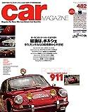 car MAGAZINE (カーマガジン) 2018年8月号 Vol.482