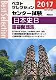 ベストセレクションセンター試験日本史B重要問題集 2017年入試