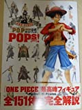 ONE PIECE Portrait.Of.Pirates オフィシャルガイドブック POPs! フィギュア付き限定版 ([特装版コミック])