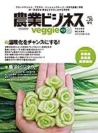 農業ビジネス ベジ(veggie) vol.25