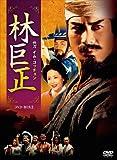 林巨正-快刀イム・コッチョン DVD-BOX 2