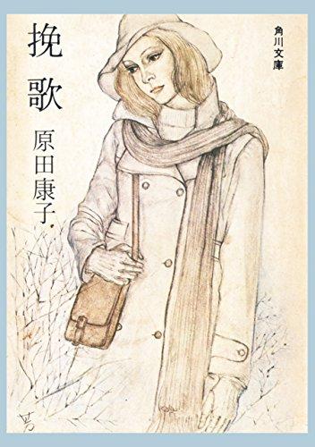挽歌 (角川文庫)   原田 康子   日本の小説・文芸   Kindleストア   Amazon
