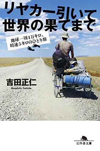 リヤカー引いて世界の果てまで 地球一周4万キロ、時速5キロのひとり旅 (幻冬舎文庫)の詳細を見る