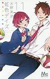 虹色デイズ 11 (マーガレットコミックス)