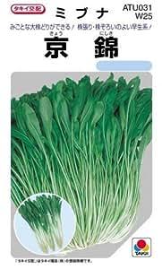京都を代表する味! 京錦壬生菜(タキイ交配) 数量:約800粒