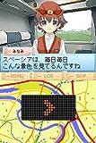 「鉄道むすめDS ~ターミナルメモリー~」の関連画像