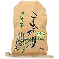 多古米 30年度産 新米 多古米 コシヒカリ 市場に出回りにくい 美味しい お米 農家直送 高級米 磨き 精米 (5kg)