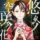 PSP&PS3ソフト 「 花咲くまにまに 」 オープニングテーマ 「 悠久ノ空咲ク花 」/