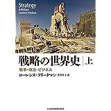 戦略の世界史(上) 戦争・政治・ビジネス 戦略の世界史 戦争・政治・ビジネス