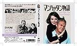 マンハッタン物語 [Blu-ray] 画像