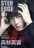 STER EDGE 007: ロマンアルバム