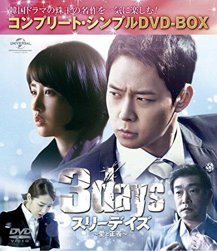 スリーデイズ~愛と正義~ (コンプリート・シンプルDVD‐BOX5,00・・・