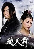 飛天舞 BOX-I [DVD]