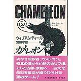 カメレオン (海外ベストセラー・シリーズ)