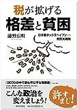 税が拡げる格差と貧困―日本版タックスヘイブンVS庶民大増税