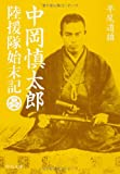 陸援隊始末記―中岡慎太郎 (中公文庫) 画像