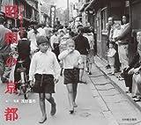 昭和の京都 回想 昭和20〜40年代