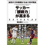 サッカー「観戦力」が高まる