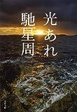 光あれ (文春文庫)
