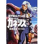 装甲騎兵ボトムズ equal ガネシス (角川コミックス・エース)