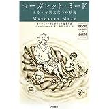 マーガレット・ミード―はるかな異文化への航海 (オックスフォード科学の肖像)