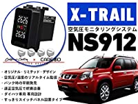 [Limited Design] 日産 エクストレイル X-TRAIL T31 空気圧モニタリングシステム NS912 (シルバーセンサー) ワイヤレス 空気圧モニター/TPMSモニター