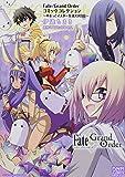 Fate/Grand Order コミックコレクション ~ゆるっとマスター生活XX日目~ (DNAメディアコミックススペシャル)