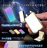 STARDUST スイッチ付き プラズマ USB クロス 着火 新感覚 ライター 放電 アーク タバコ 煙草 電流 記念日 贈り物 大人 プレゼント 景品 シガー (ブラック) SD-XZ-2023X-BK