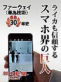 ライカも信頼するスマホ界の巨人 ファーウェイ(華為技術)30年史 (朝日新聞デジタルSELECT)