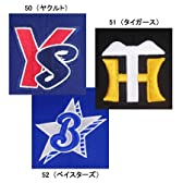 NPB レプリカキャップ 52 横浜ベイスターズ 57~59cm NPB 0001N