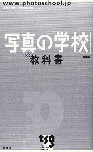 「写真の学校」の教科書—基礎編