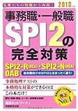 事務職・一般職SPI 2の完全対策[2013年度版] (就活ネットワークの就職試験完全対策 5)