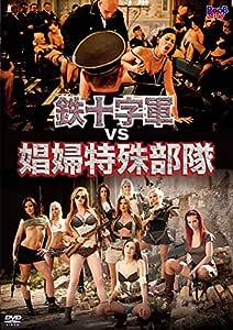 鉄十字軍 vs 娼婦特殊部隊 [DVD]