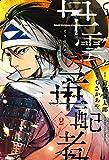 早雲の軍配者 2巻 (マッグガーデンコミックスBeat'sシリーズ)